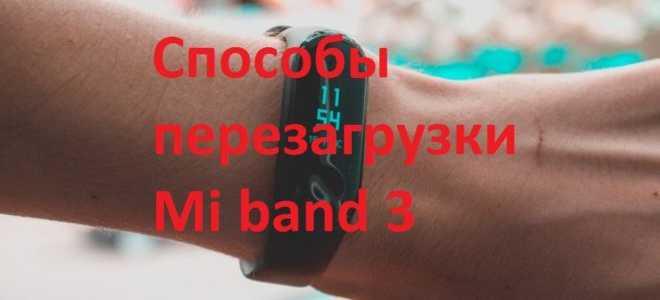 Способы перезагрузки Xiaomi Mi band 3