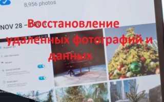 Восстановление удаленных фотографий и данных