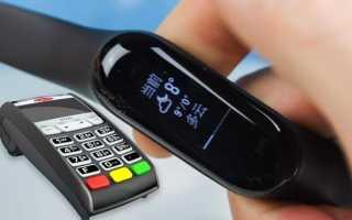 Mi band 3 платежи через NFC